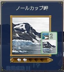 ノールカップ岬