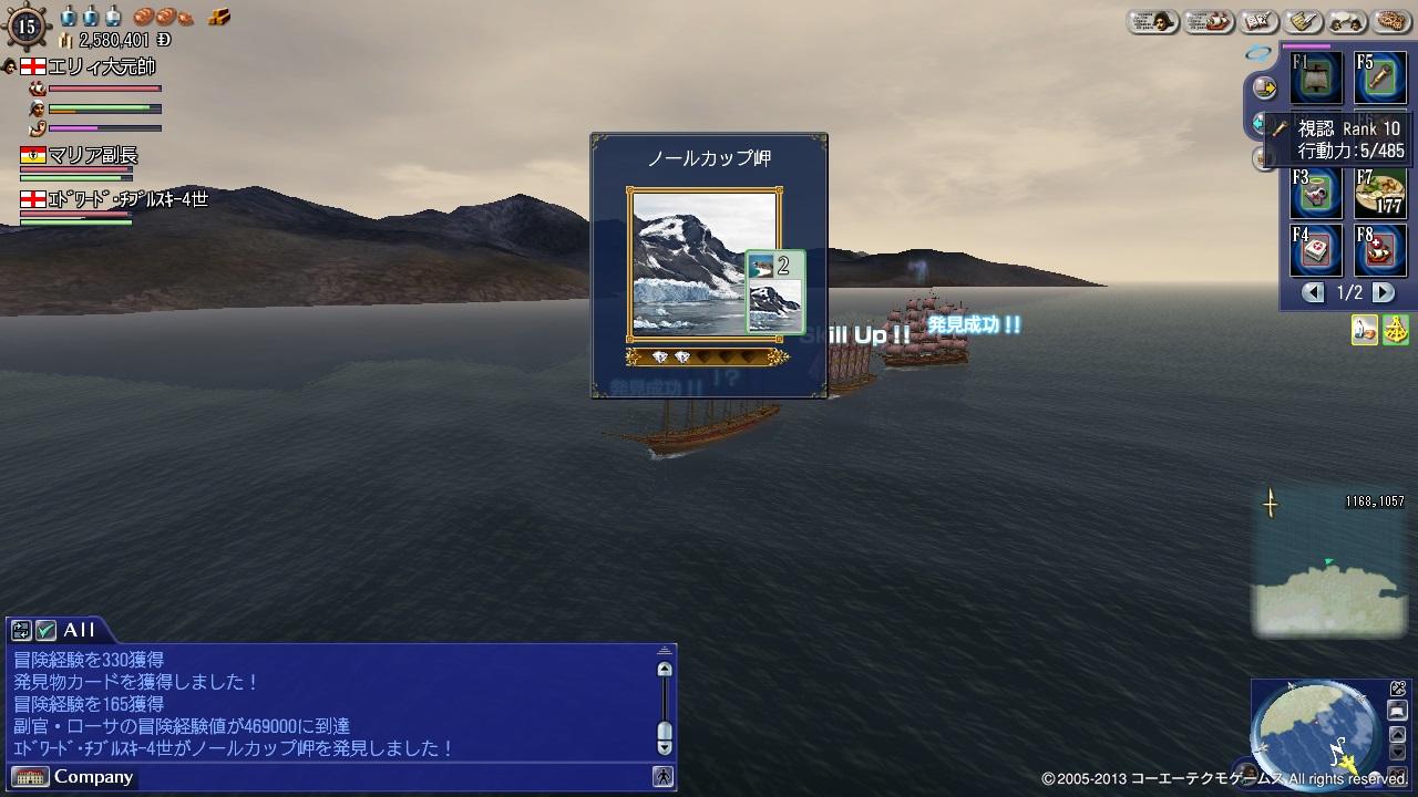 ノールカップ岬01