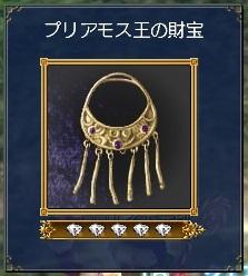 プリアモス王の財宝