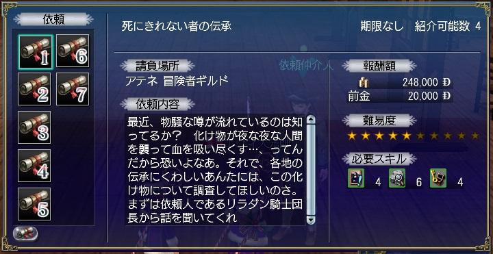 吸血鬼伝説01