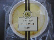 えるのブログ(仮)-濃厚チーズケーキ