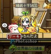 Maple131218_214427.jpg