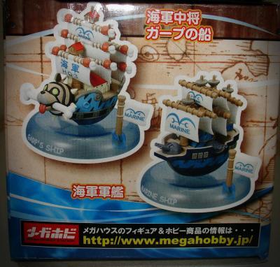 ゆらゆら海賊船コレクション