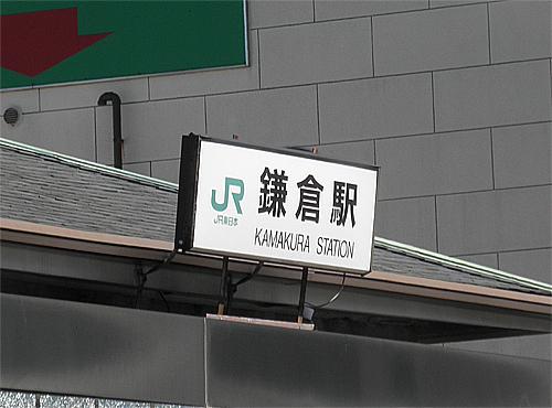 20100731鎌倉⑤