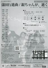 ひげプロ企画ビラ裏