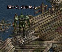 隠れている半漁人