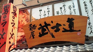 bushi.jpg