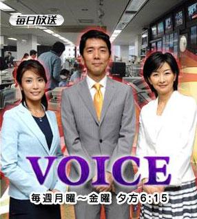 110515voice02.jpg