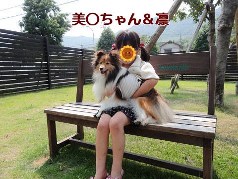 美○ちゃん&凛