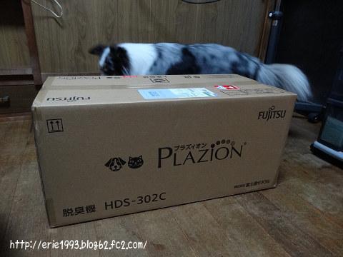 プラズィオン HDS-302C