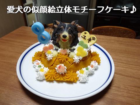 愛犬の似顔絵立体モチーフケーキ♪わん1頭のせ_ユキ