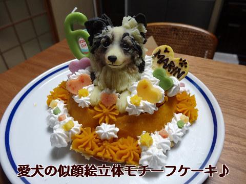 愛犬の似顔絵立体モチーフケーキ♪わん1頭のせ_MARIN