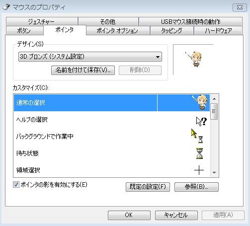 2011y03m28d_045141088.jpg