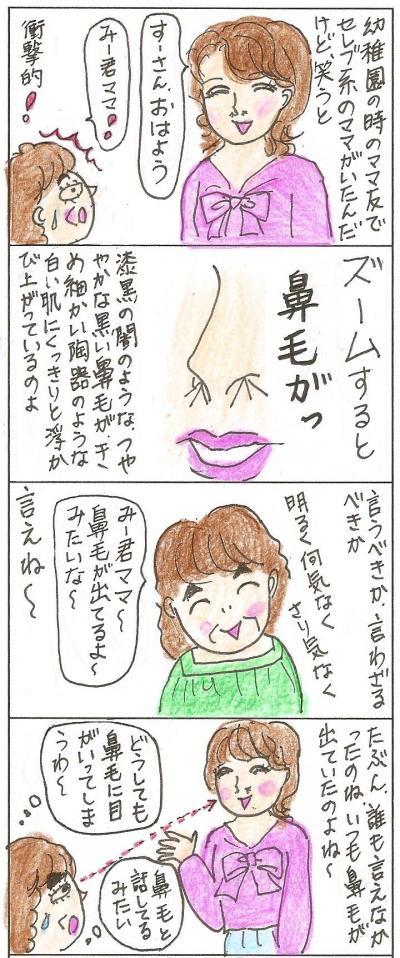 美女と鼻毛