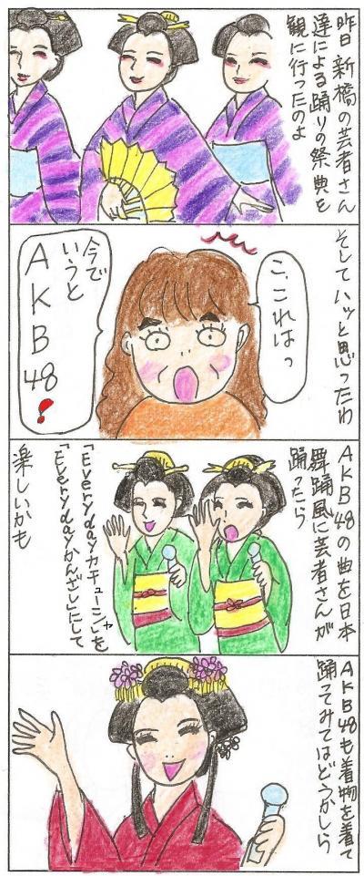 主婦・B AKB48
