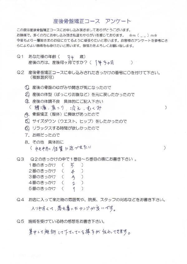 sango-109-1.jpg