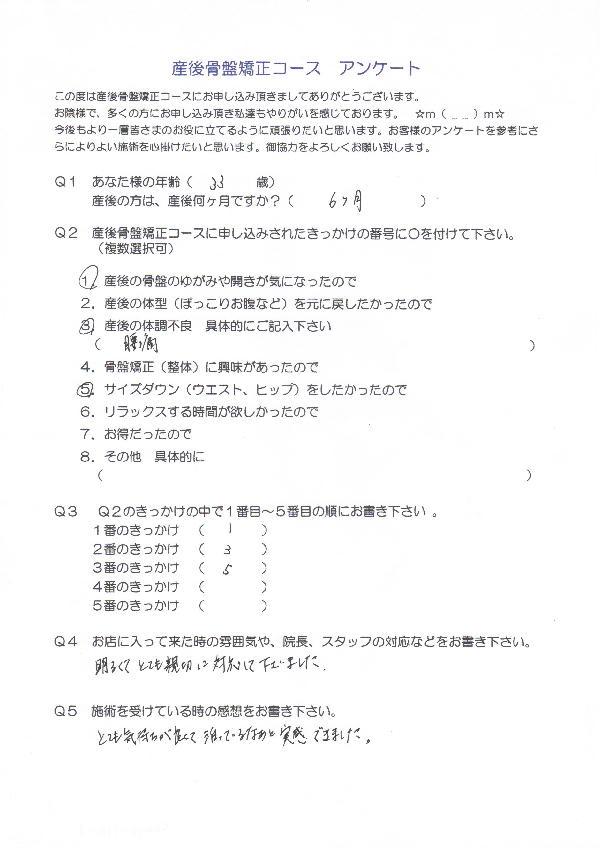 sango-110-1.jpg