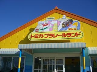 おもちゃ王国2