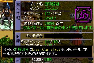 20141.4百物語組攻城戦攻め