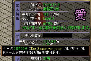 2014'1.11B・T防衛戦