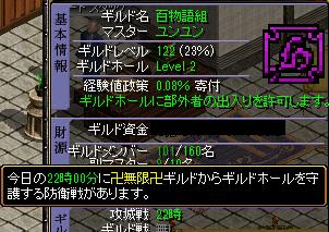 2014'1・11百物語組防衛戦