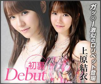 「Debut Vol.5」 上原結衣