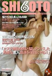 SHI6OTO Vol.10エステ無料体験