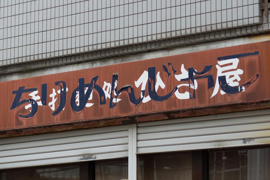 20141025_どっちやねん!