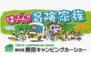 tokyocampingcarshow02.jpg