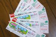 tokyocampingcarshow03.jpg