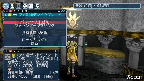 ファミ通デンドウブレード解放後(EXT FULL)