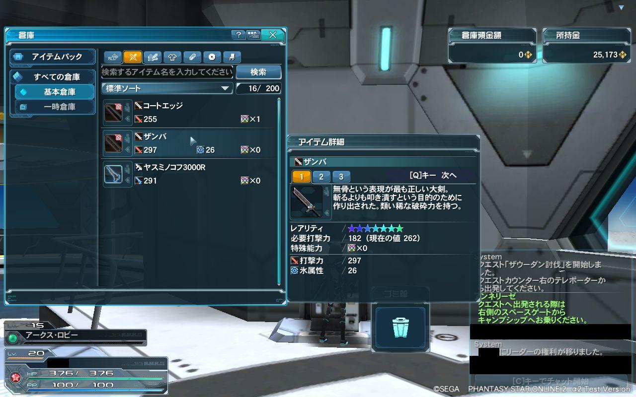 PSO2α2テスト