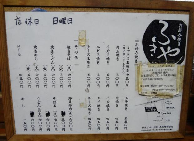 『ふきや 赤坂市場店』メニュー(2012年12月撮影)