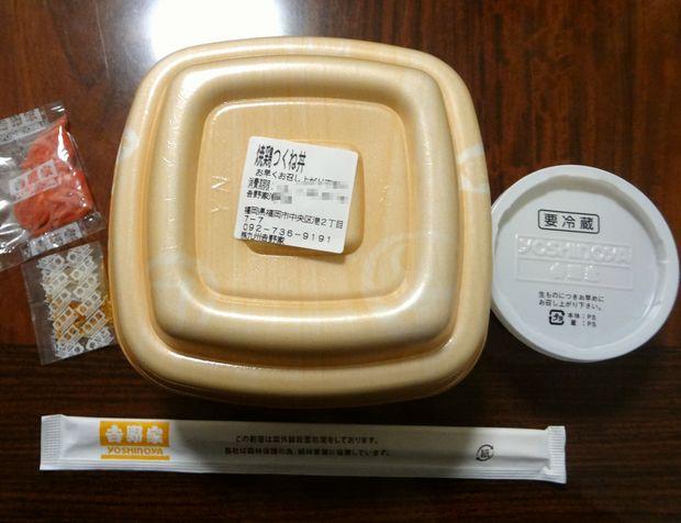 『吉野家 港町店』半玉焼鳥つくね丼(テイクアウト容器)
