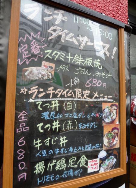 『てつ一』スタミナ鉄板焼ランチの外看板(2012年12月撮影)