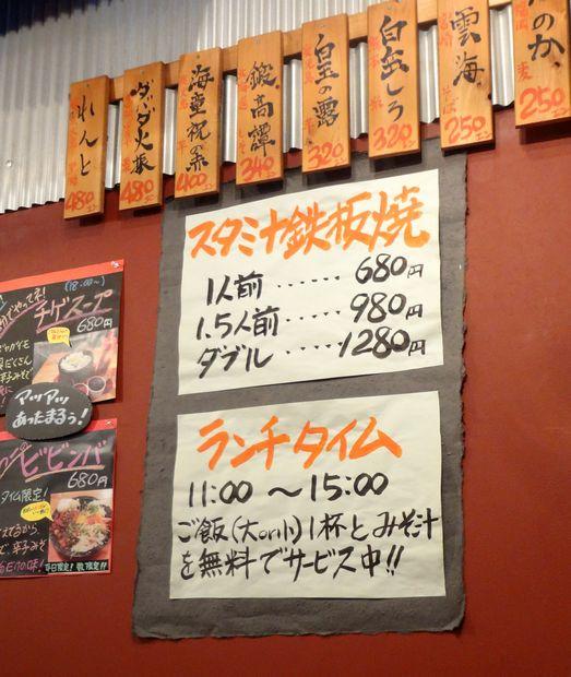 『てつ一』壁に貼られた「スタミナ鉄板焼」メニュー(2012年12月撮影)
