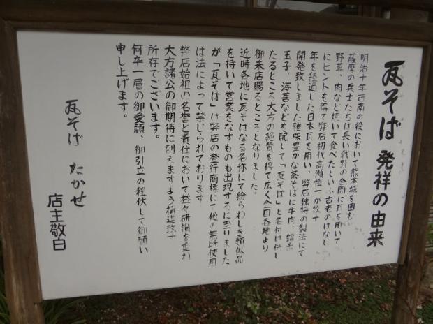 『元祖瓦そば たかせ 本館』瓦そば発祥の由来の説明看板