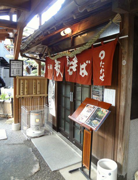 『元祖瓦そば たかせ 本館』入口