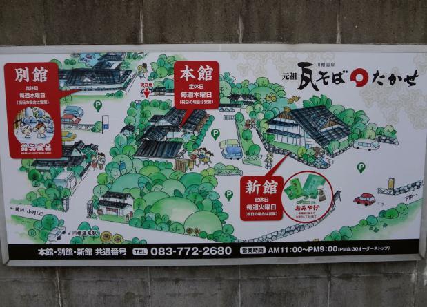 『元祖瓦そば たかせ 本館』本館・別館・新館の地図