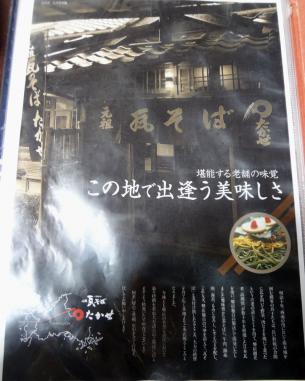 『元祖瓦そば たかせ 本館』メニュー中表紙(2013年1月撮影)