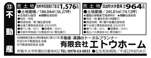 10.07 いちおし瓦版ゲラ刷り (1)