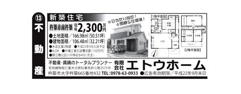 10.08 いちおし瓦版-エトウホーム