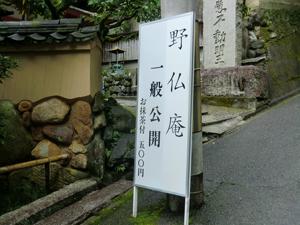 nobotoke1.jpg