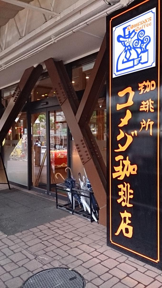 KOMEDA'S COFFEE_20131019