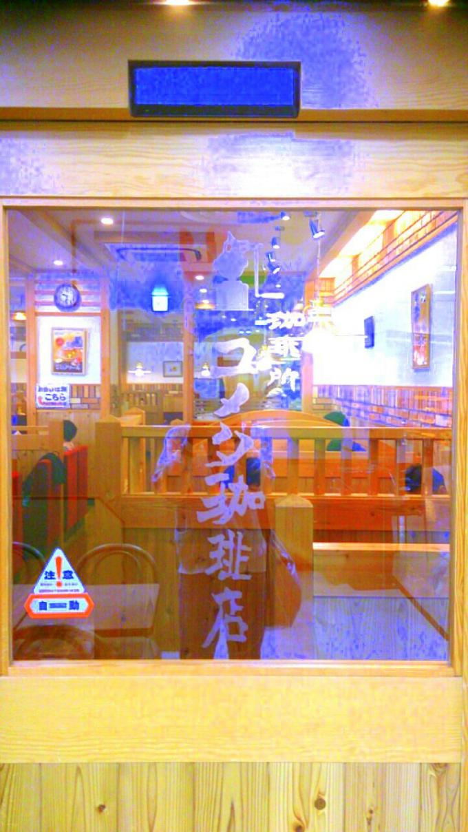 こめだこーひー_20131014