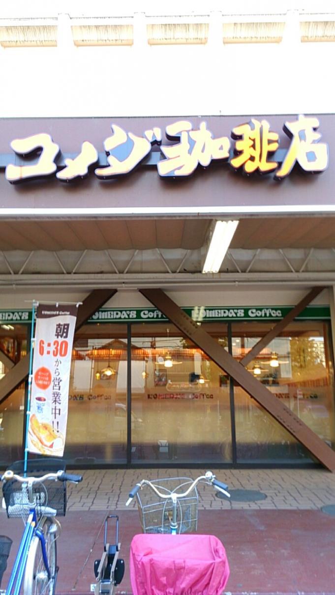 KOMEDA'S COFFEE_20131126