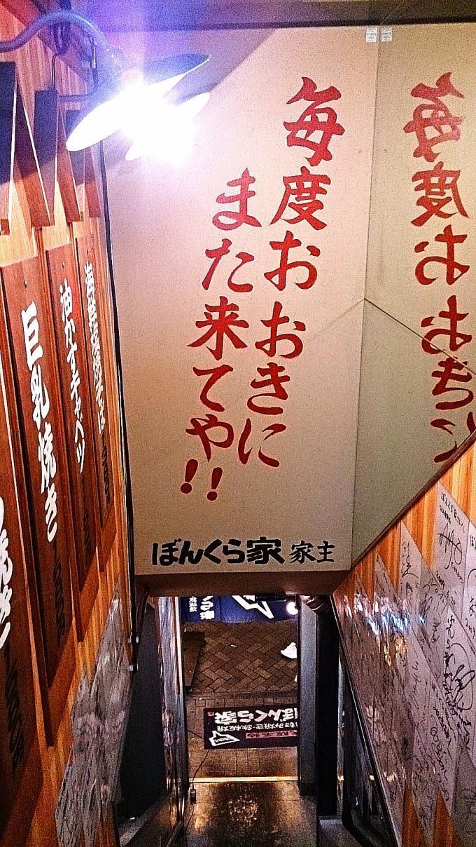 ぼんくら家_20131221