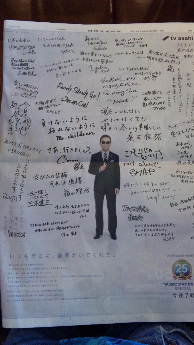 NEWS  PAPER_20110916
