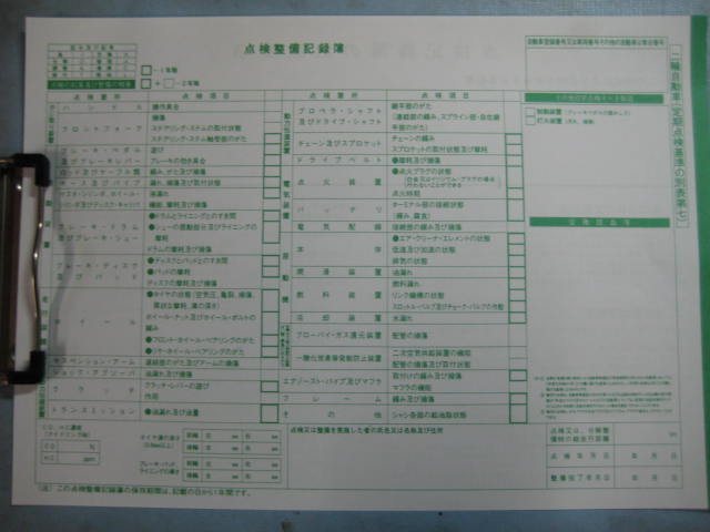 KM点検見積 (5)