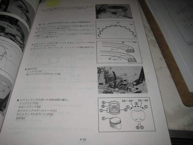 KSシリンダー&ヘッド (3)